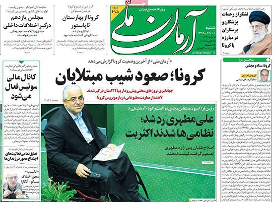 newspaper98121009.jpg