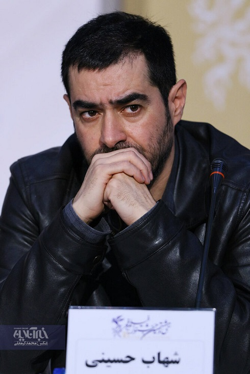 چهره خشمگین شهاب حسینی در نشست خبری شین
