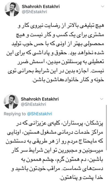 واکنش هنرمندان به کرونا,اخبار کرونا,کرونا ویروس در ایران
