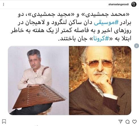 واکنش شمس لنگرودی به مرگ دو موسیقی دان بر اثر کرونا