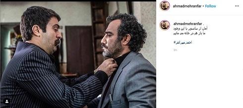 اعتراض اینستاگرامی ارسطو به سانسور سریال پایتخت