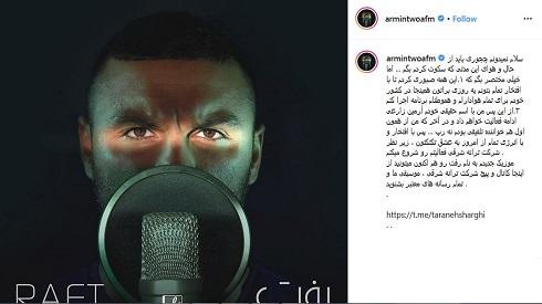 armin2afm,آرمین زارعی,آرمی تو ای اف ام,آهنگ جدید آرمین