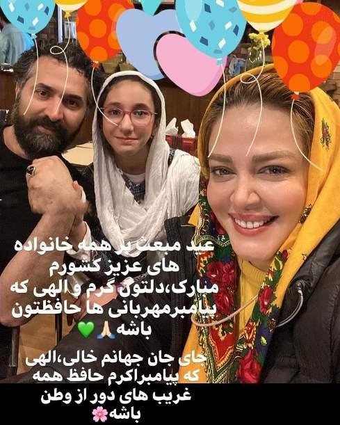 بهاره رهنما در کنار همسرش و دختر وی