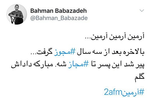 تبریک بهمن بابازاده به مجاز شدن آرمین 2afm