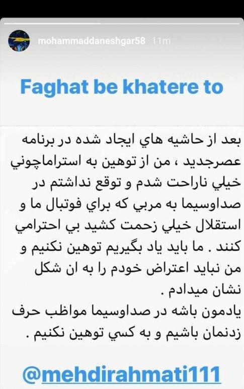 عذرخواهی بازیکن استقلال پس از توهین جنجالی به احسان علیخانی! عکس