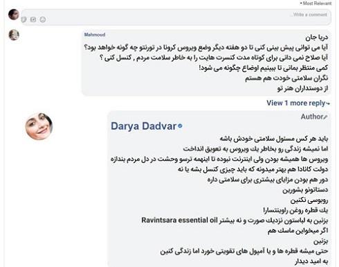 واکنش دریا دادور به درخواست لغو کنسرت داریوش