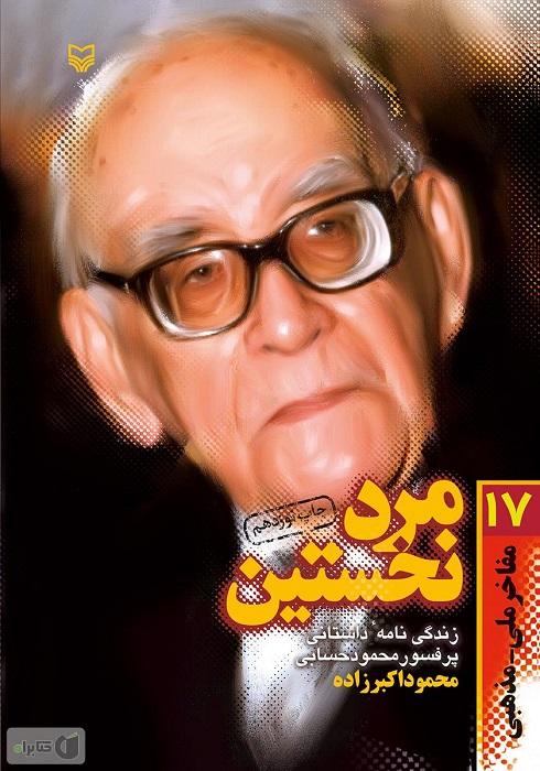 کتاب مرد نخستین زندگی نامه داستانی پرفسور محمود حسابی