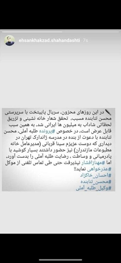 ادعای جدید وکیل آملی درباره مهناز افشار و محسن تنابنده! + عکس
