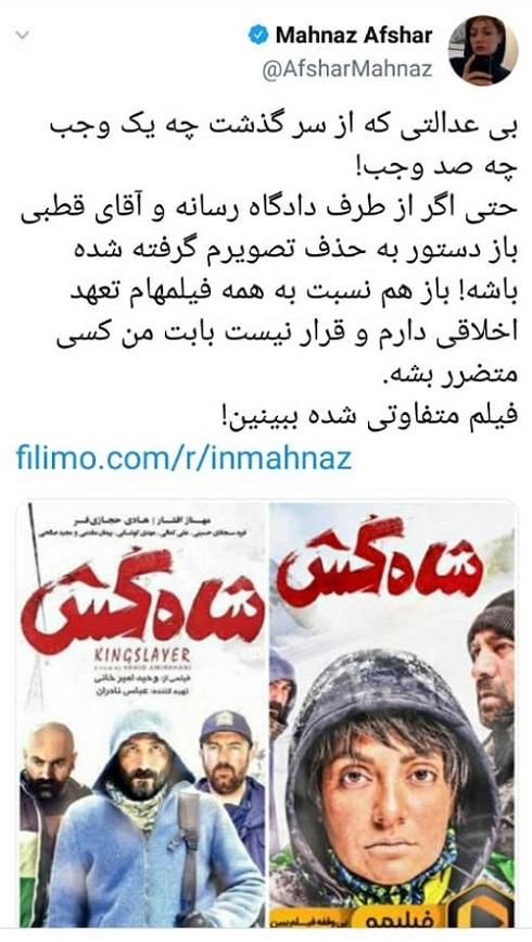 سانسور مهناز افشار در فیلم شاه کش