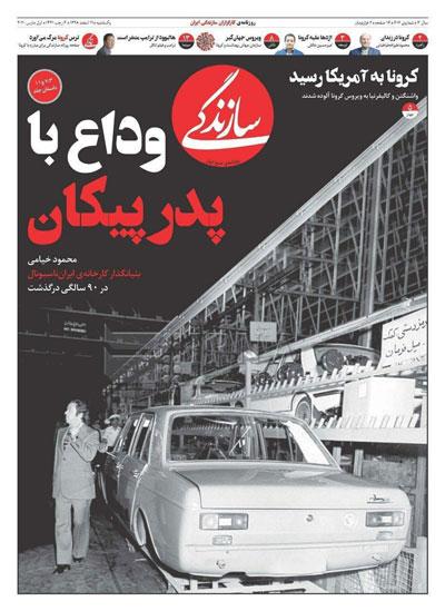 newspaper98121104.jpg