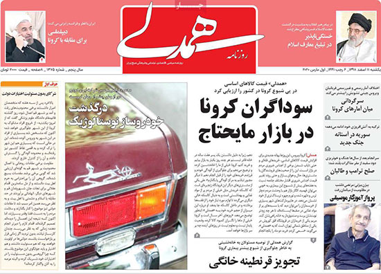 newspaper98121106.jpg