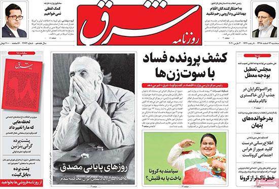 newspaper98121301.jpg