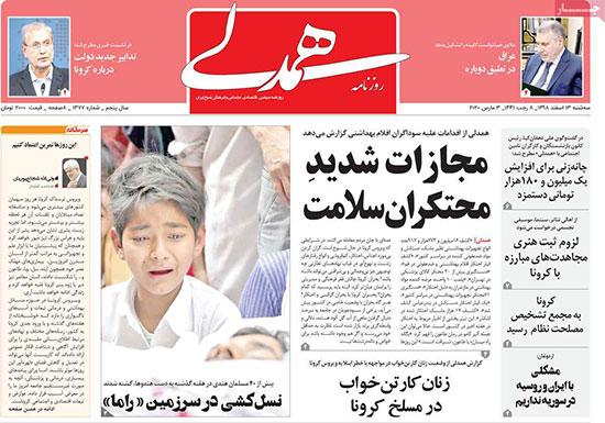newspaper98121306.jpg