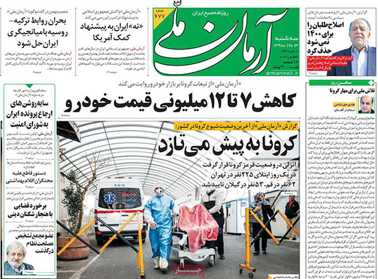 newspaper98121307.jpg