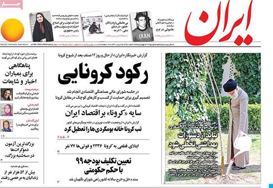 newspaper98121401.jpg