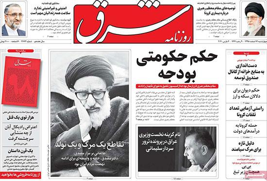 newspaper98121403.jpg