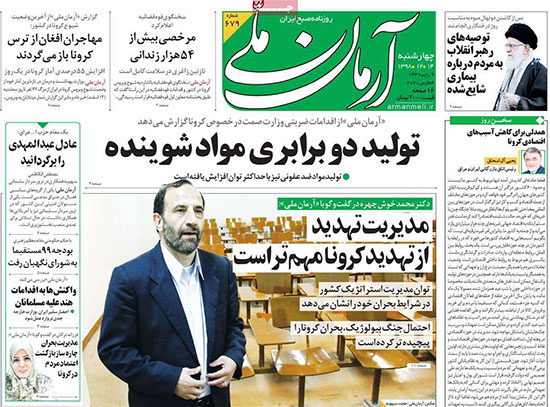 newspaper98121405.jpg