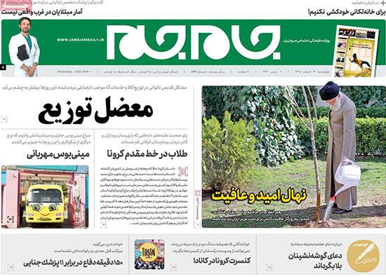 newspaper98121408.jpg