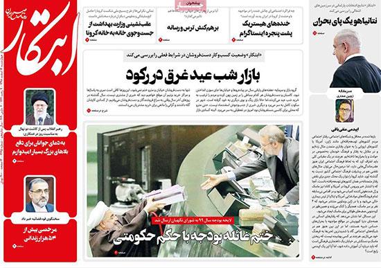 newspaper98121410.jpg