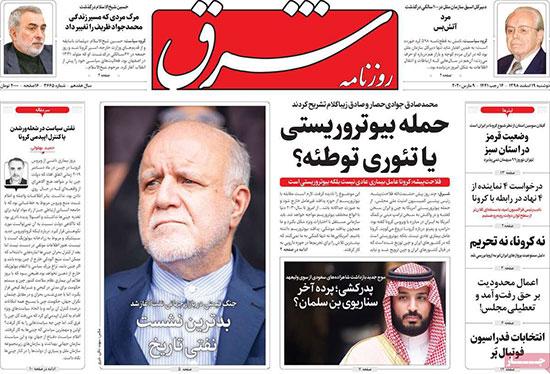 newspaper98121901.jpg
