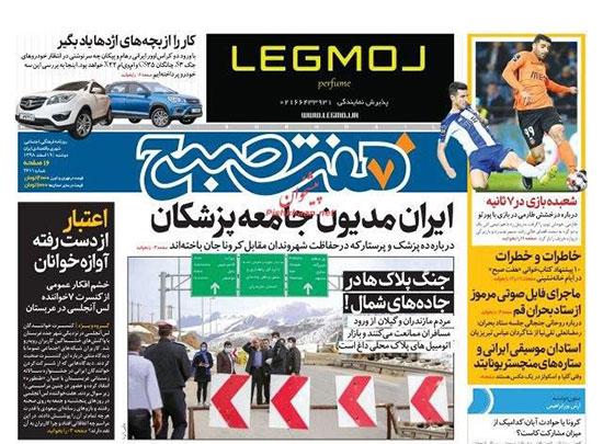 newspaper98121903.jpg