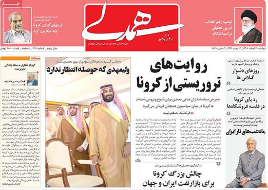 newspaper98121904.jpg