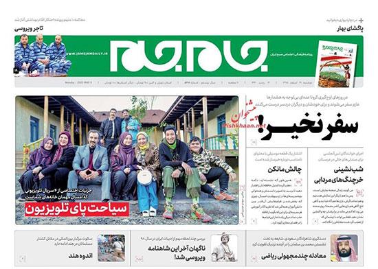 newspaper98121907.jpg