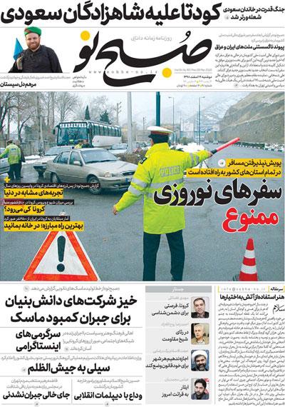 newspaper98121908.jpg
