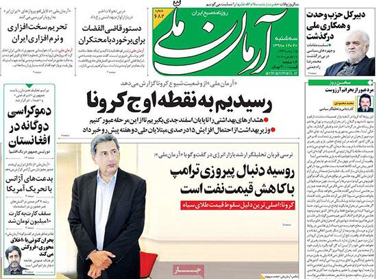 newspaper98122008.jpg