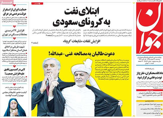 newspaper98122009.jpg