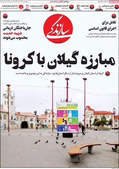 newspaper98122102.jpg