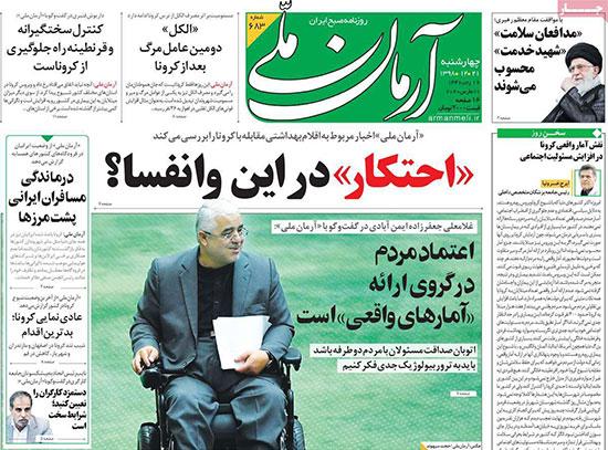 newspaper98122108.jpg
