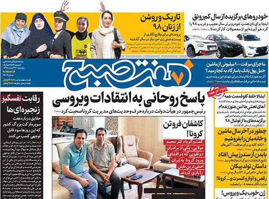newspaper98122203.jpg