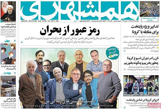 newspaper98122204.jpg