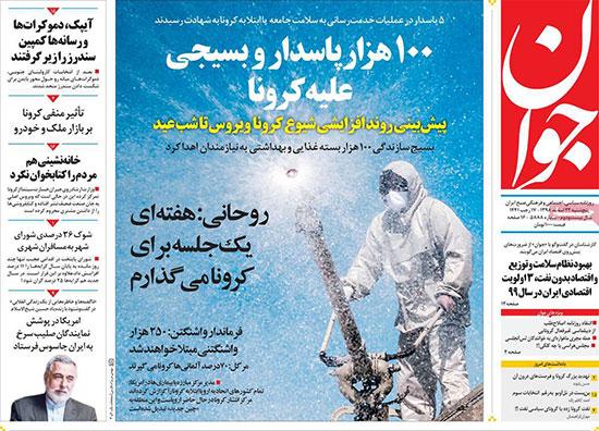 newspaper98122210.jpg