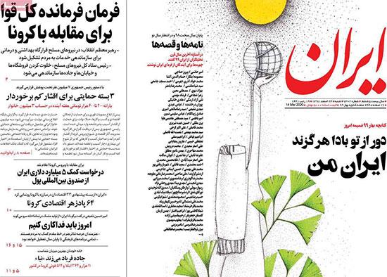 newspaper98122401.jpg