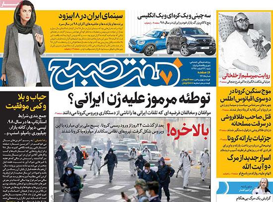 newspaper98122402.jpg