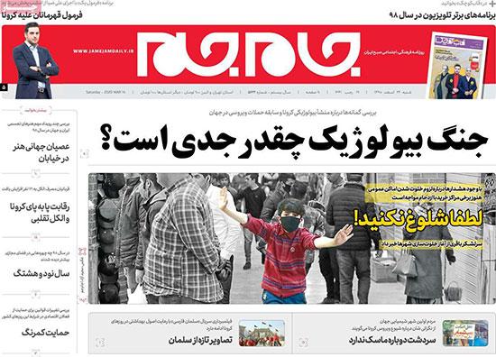 newspaper98122406.jpg