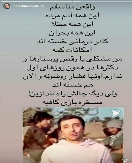 عکس و متن منتشر شده توسط هانیه توسلی