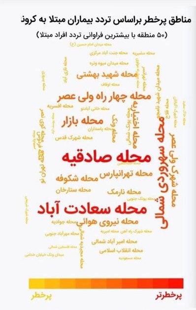 مناطق تهران از لحاظ خطر ابتلاء به کرونا