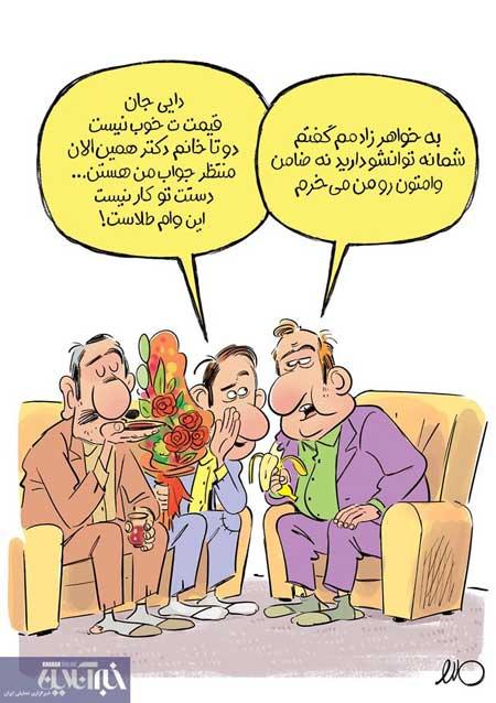 کاسبی با وام ازدواج