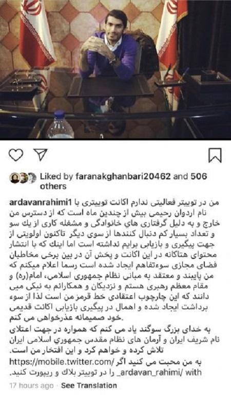 واکنش اردوان رحیمی دستیار رشیدپور به ممنوع الکاری اش