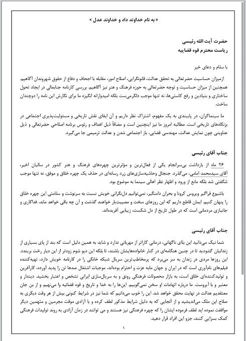 متن نامه هنرمندان به آیت الله رئیسی برای آزادی محمد امامی