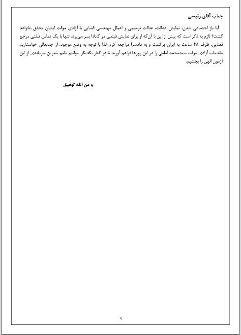 نامه جنجالی هنرمندان برای آزادی محمد امامی از زندان