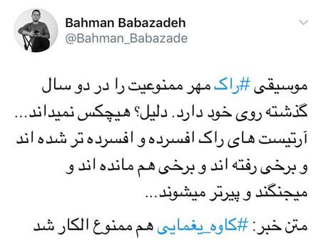 ممنوع الکاری کاوه یغمایی در توئیت بهمن بابازاده