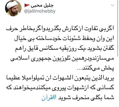 """واکنش جلیل محبی به قسمت آخر سریال """"پایتخت 6"""""""