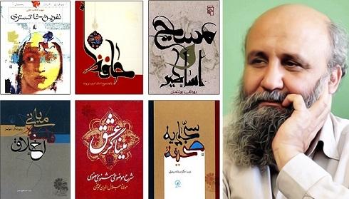 طراحی جلد کتاب آثار مسعود نجابتی