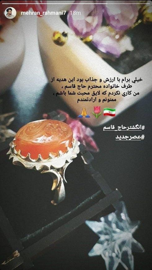 اهدای انگشتر شهید سلیمانی به شرکت کننده عصر جدید