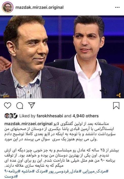 عکس و متن منتشر شده توسط مزدک میرزایی درباره فردوسی پور