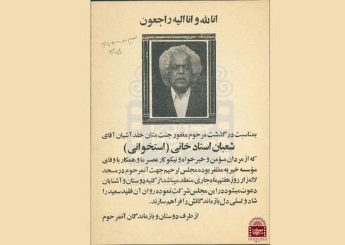 90 سالگی محمدعلی کشاورز